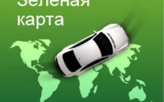 Кому и для чего необходима зеленая карта, как ее оформить, сколько это стоит?