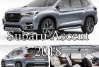 Новый Subaru Ascent 2018 заменит Субару Трибека