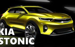 Kia Stonic 2018 премьера, фото и характеристики.