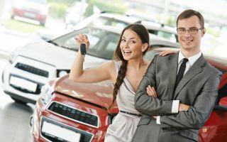 Покупка нового автомобиля прямо через салон