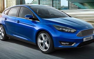 Новый Ford Focus выпуска 2017 года