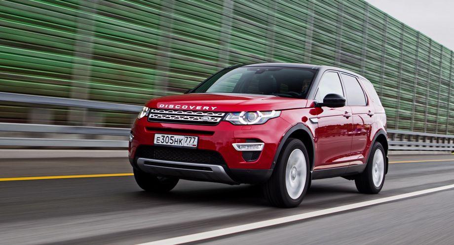 Land Rover Discovery Sport фото спереди
