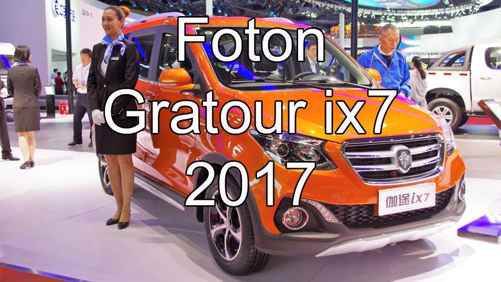 Foton Gratour фото 2017
