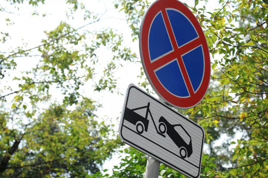 эвакуация автомобиля знак