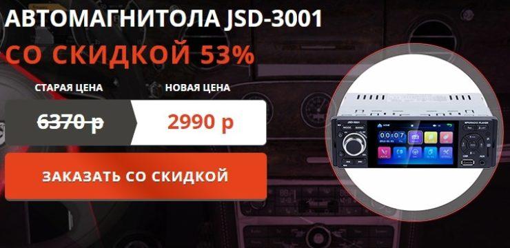 Автомагнитола JSD-3001