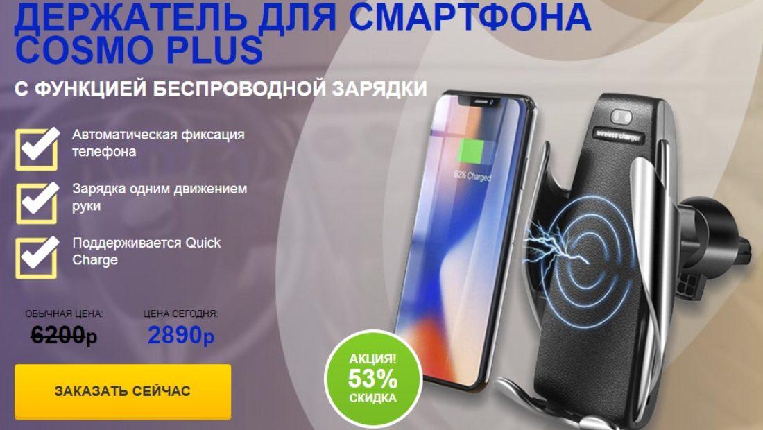 держатель для смартфонов